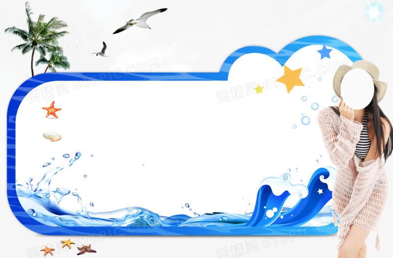 海边沙滩海星装饰图案图片免费下载_高清png素材_图