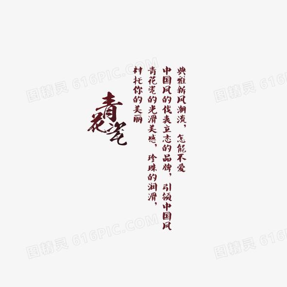 青花瓷文化艺术字体图片免费下载_高清png素材_图精灵