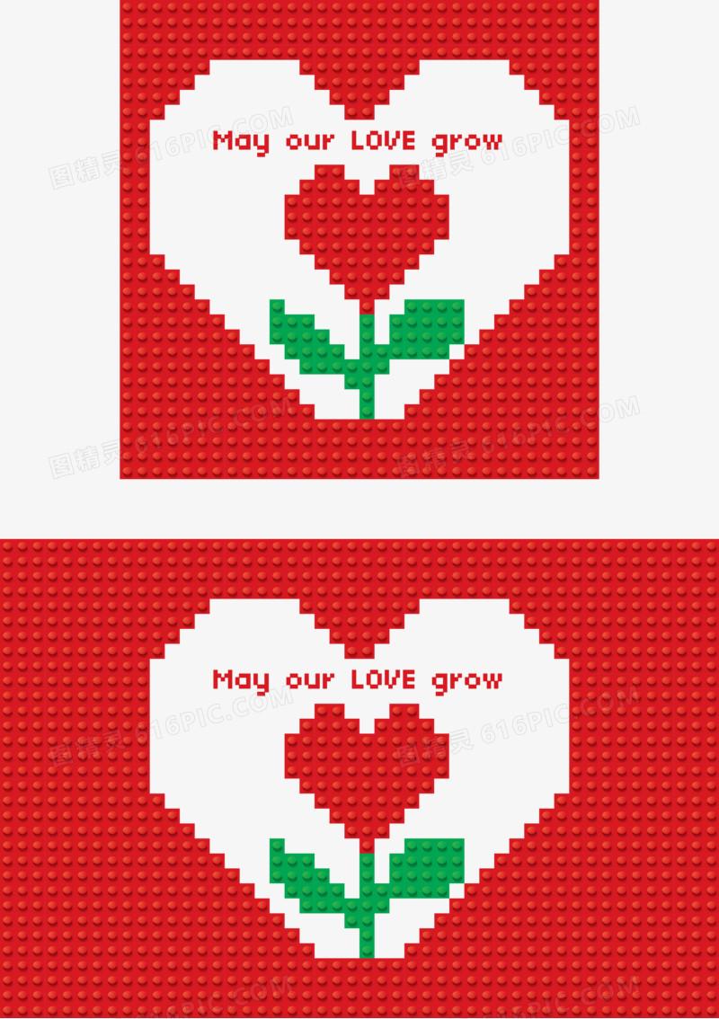 创意爱心乐高积木贺卡矢量素材