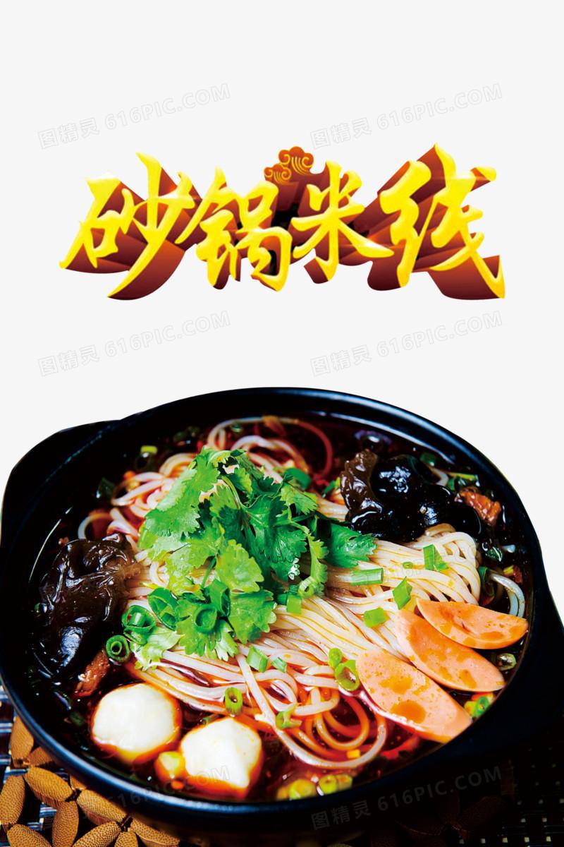 中国美食砂锅米线素材图片免费下载_高清png素材_图