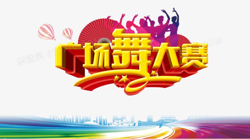 广场舞大赛海报图片免费下载_高清png素材_图精灵