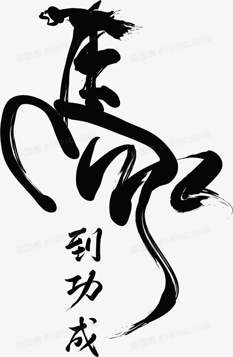 图精灵为您提供矢量手绘马到功成艺术字免费下载,本设计作品为矢量图片