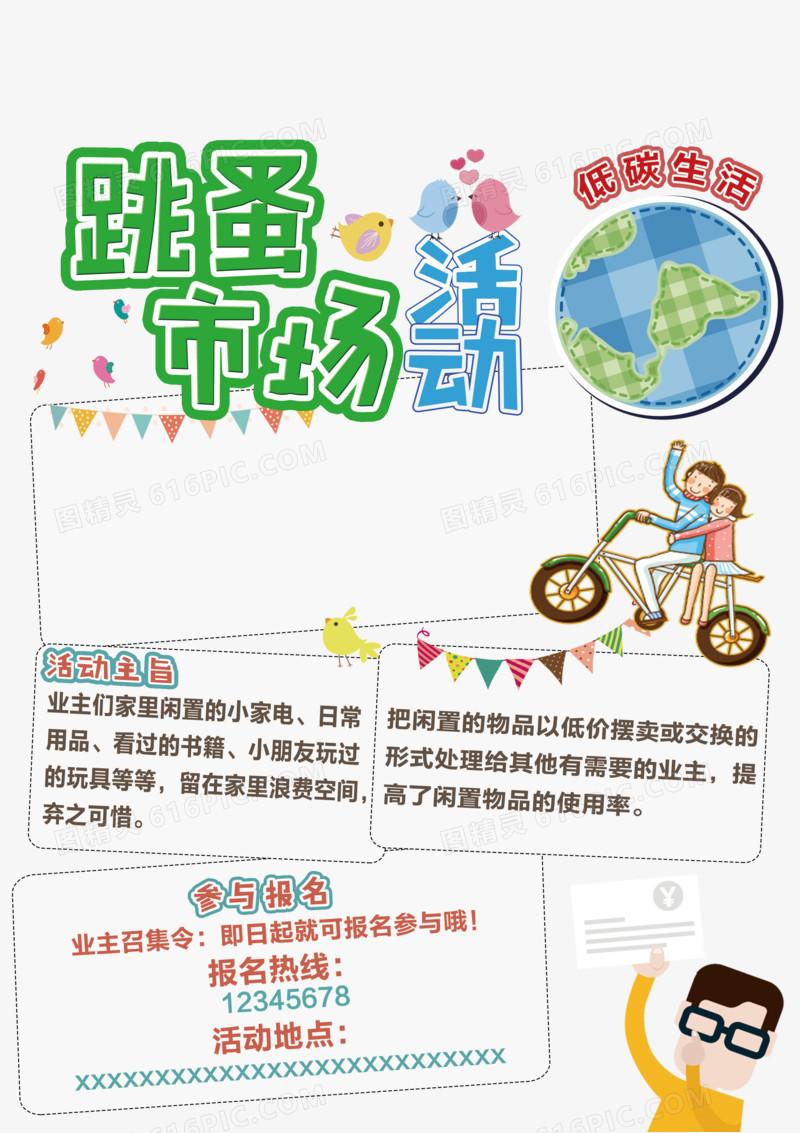 跳蚤市场海报图片免费下载_高清png素材_图精灵
