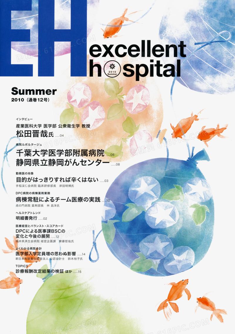 日本杂志封面设计图案图片免费下载_高清png素材_图