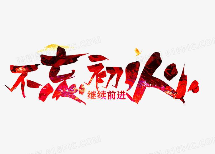 红色不忘初心图片免费下载_高清png素材_图精灵