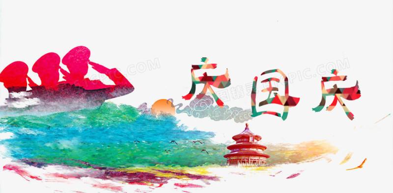 国庆节图片免费下载_高清png素材_图精灵