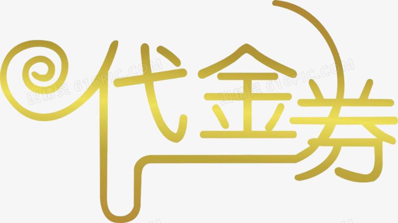代金券艺术字图片免费下载_高清png素材_图精灵