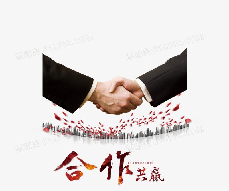 企业文化合作共赢图片免费下载_高清png素材_图精灵