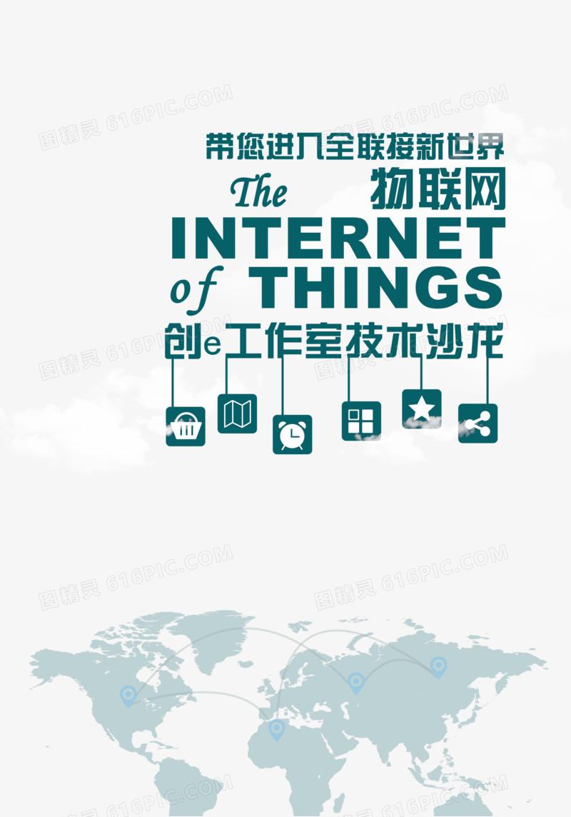 物联网海报设计图片免费下载_高清png素材_图精灵