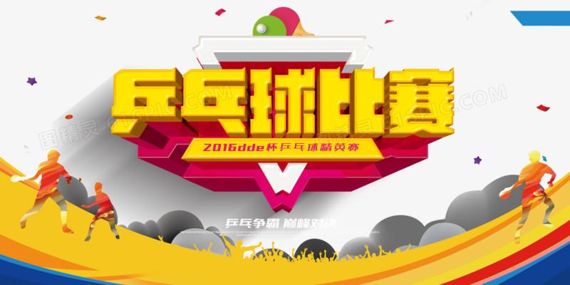 乒乓球比赛矢量素材图片免费下载_高清png素材_图精灵
