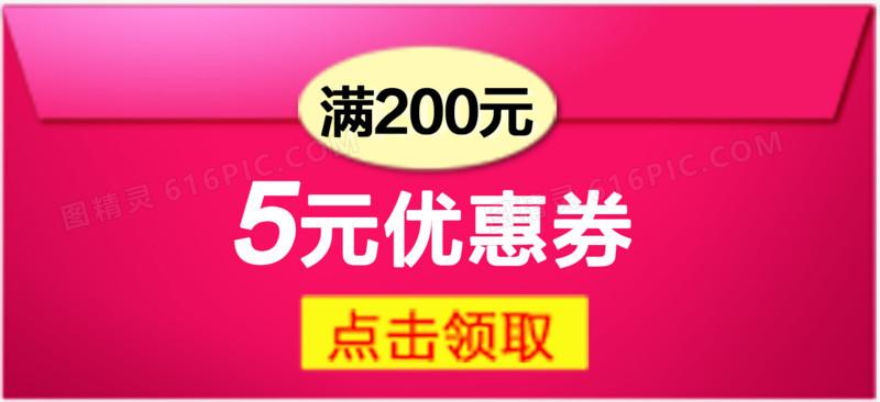 5元优惠券标识,淘宝素材,粉色,优惠券图片免费下载