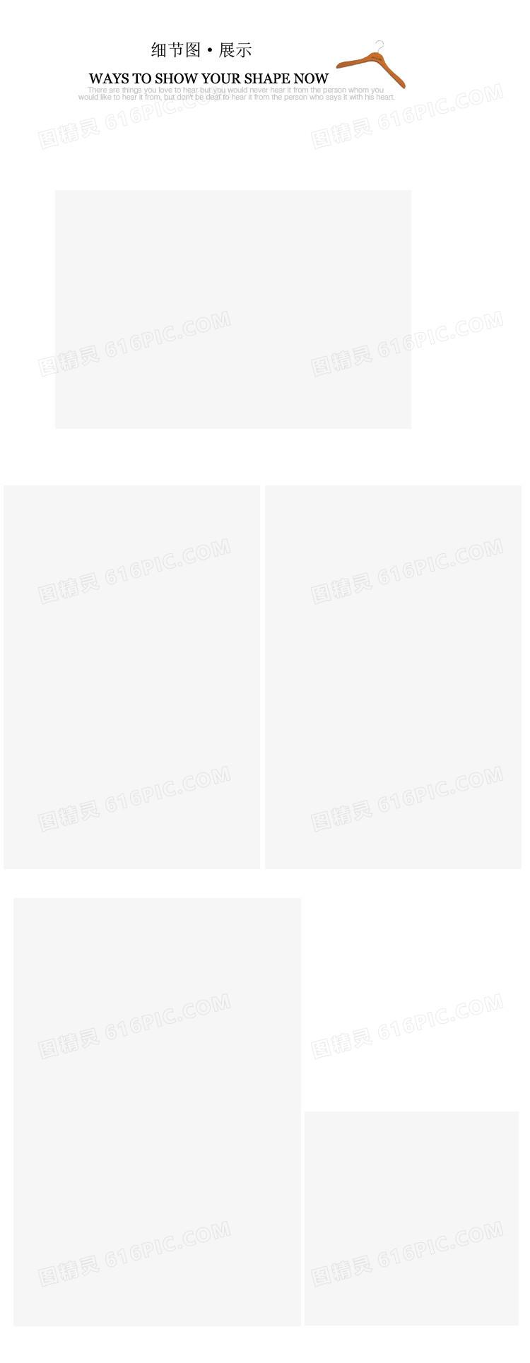 淘宝详情页排版二四图片免费下载_高清png素材_图精灵