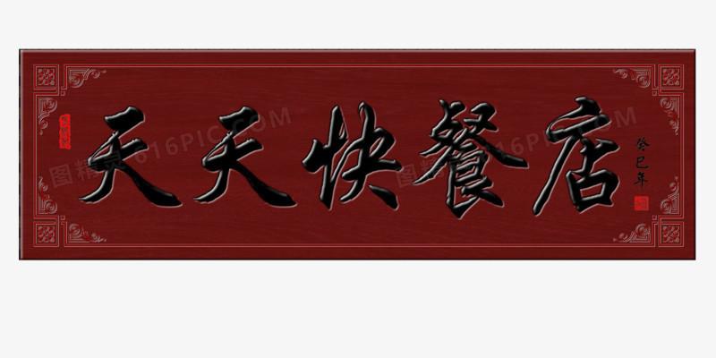 饭馆门头图片免费下载_高清png素材_图精灵
