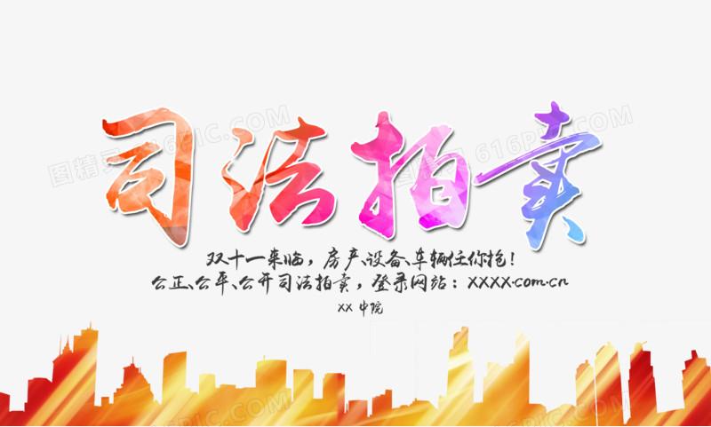 司法拍卖海报图片免费下载_高清png素材_图精灵