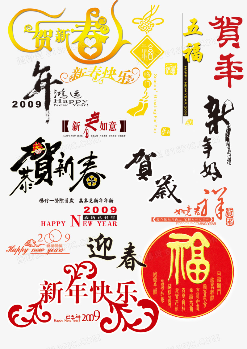 新年传统字体设计图片