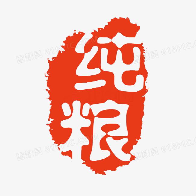 红色章印图片免费下载_高清png素材_图精灵