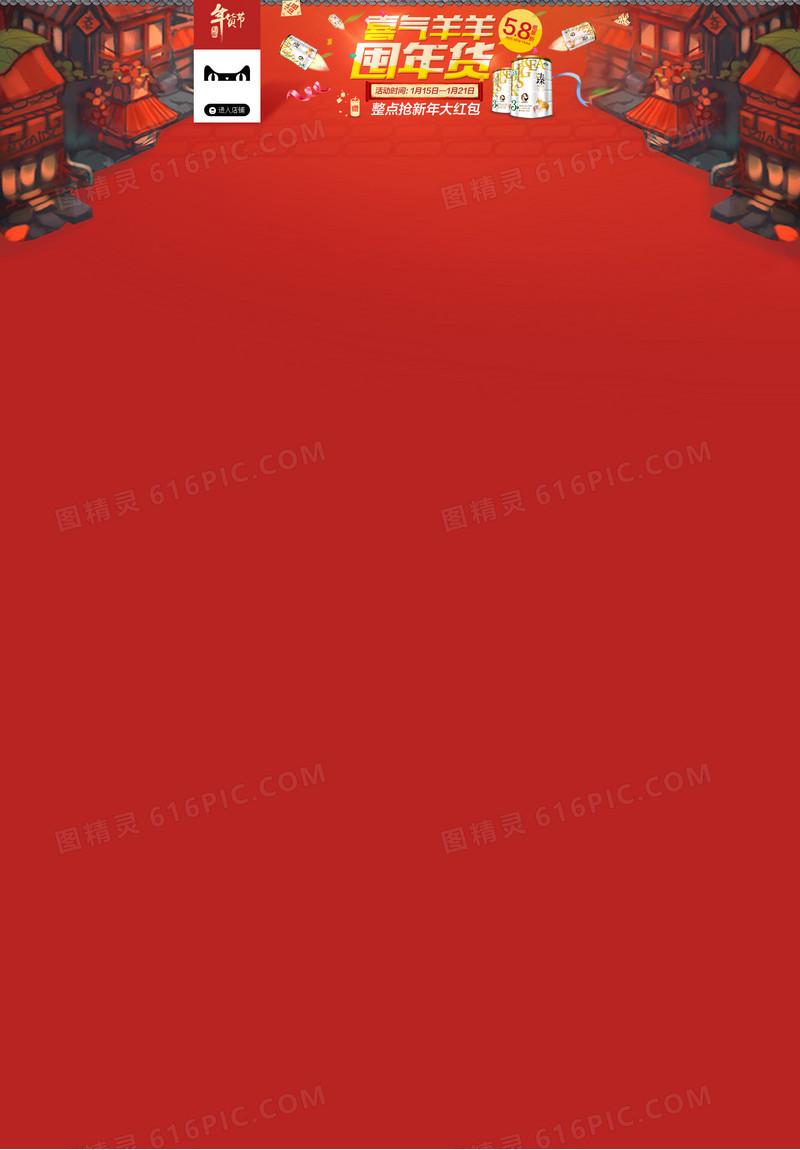 红火店铺背景图片免费下载_高清png素材_图精灵