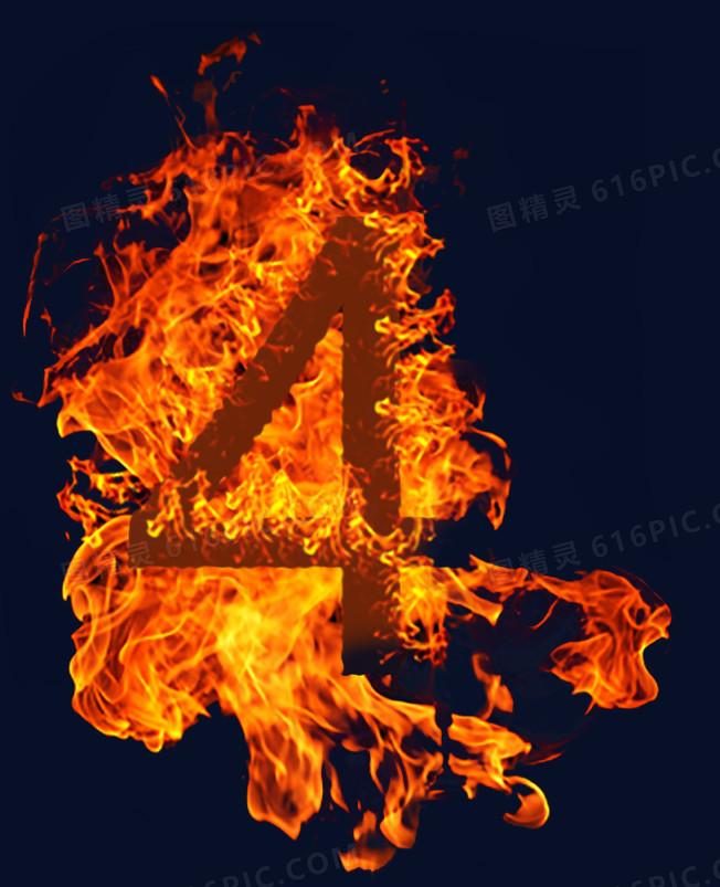 火焰数字图片免费下载_高清png素材_图精灵