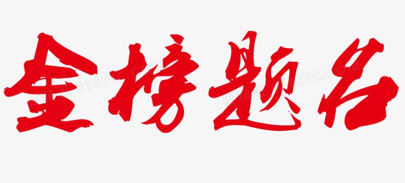 金榜题名图片免费下载_高清png素材_图精灵
