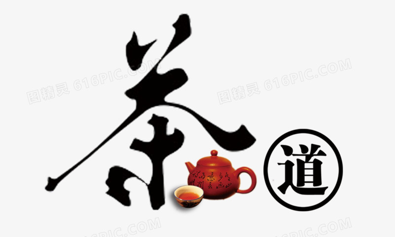 茶道字形图片免费下载_高清png素材_图精灵