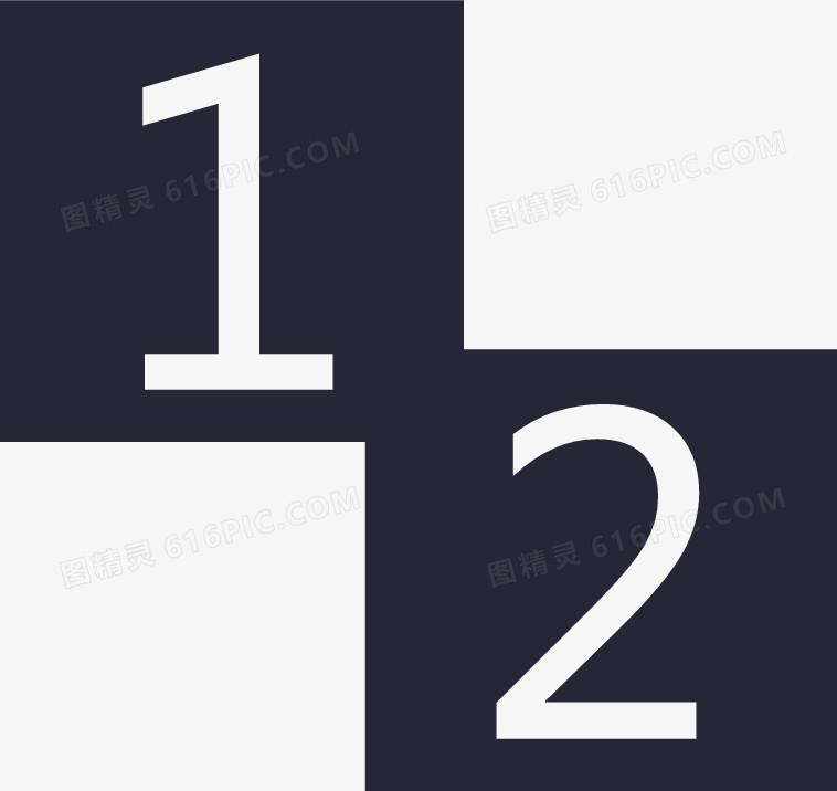 页码图片免费下载_高清png素材_图精灵