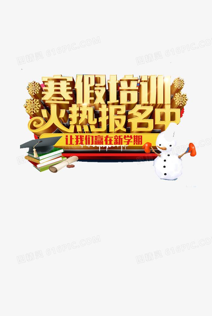 寒假招生海报素材艺术字图片免费下载_高清png素材_图