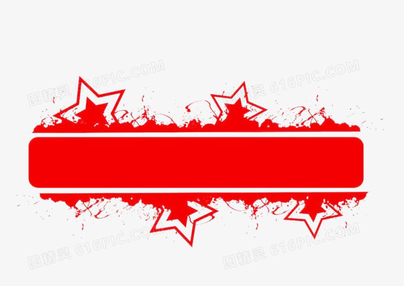 红色装饰边框图片免费下载_高清png素材_图精灵