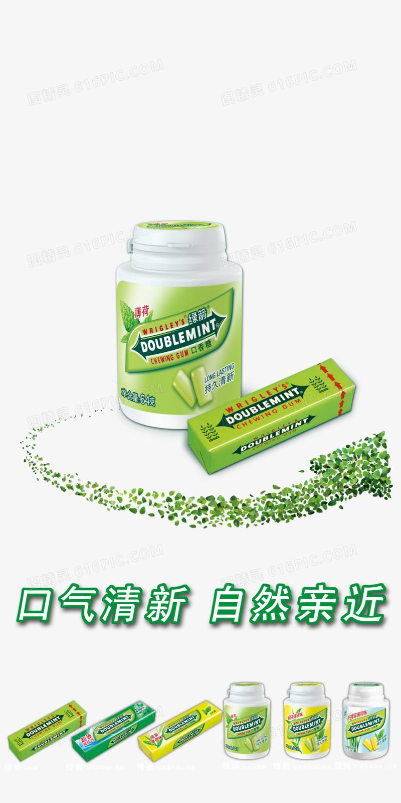 绿箭口香糖图片免费下载_高清png素材_图精灵