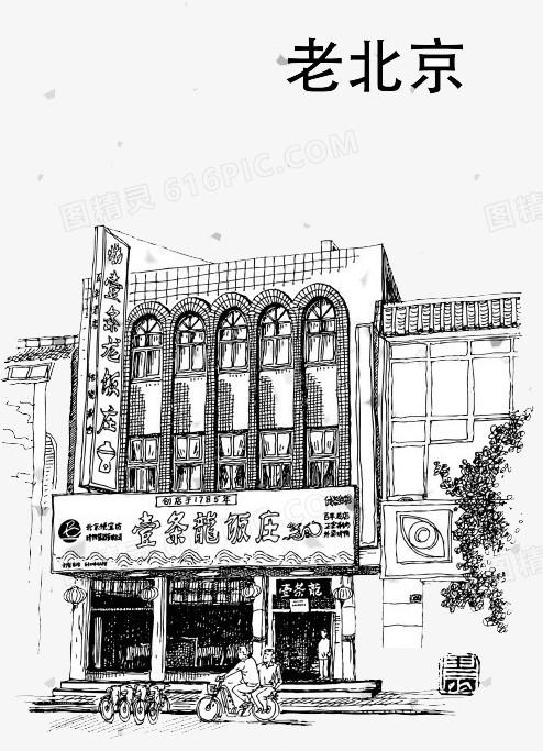 老北京素描绘画图片免费下载_高清png素材_图精灵
