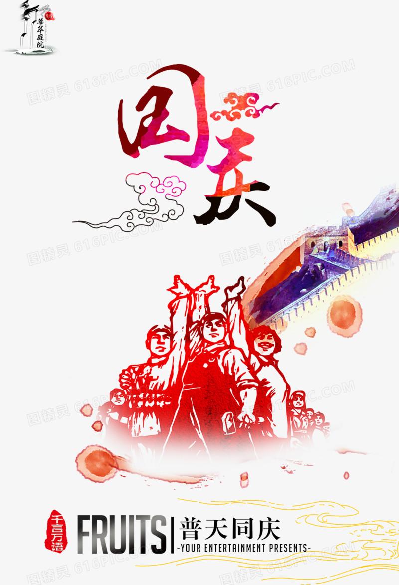 普天同庆红色手绘创意国庆节海报