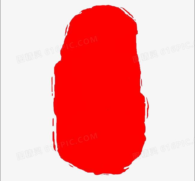 红色印章图片免费下载_高清png素材_图精灵