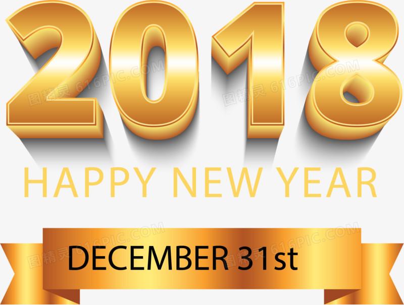 关键词:              手绘2018年立体字装饰新年快乐 图精