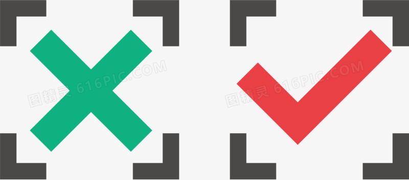 创意叉叉对勾图片免费下载_高清png素材_图精灵