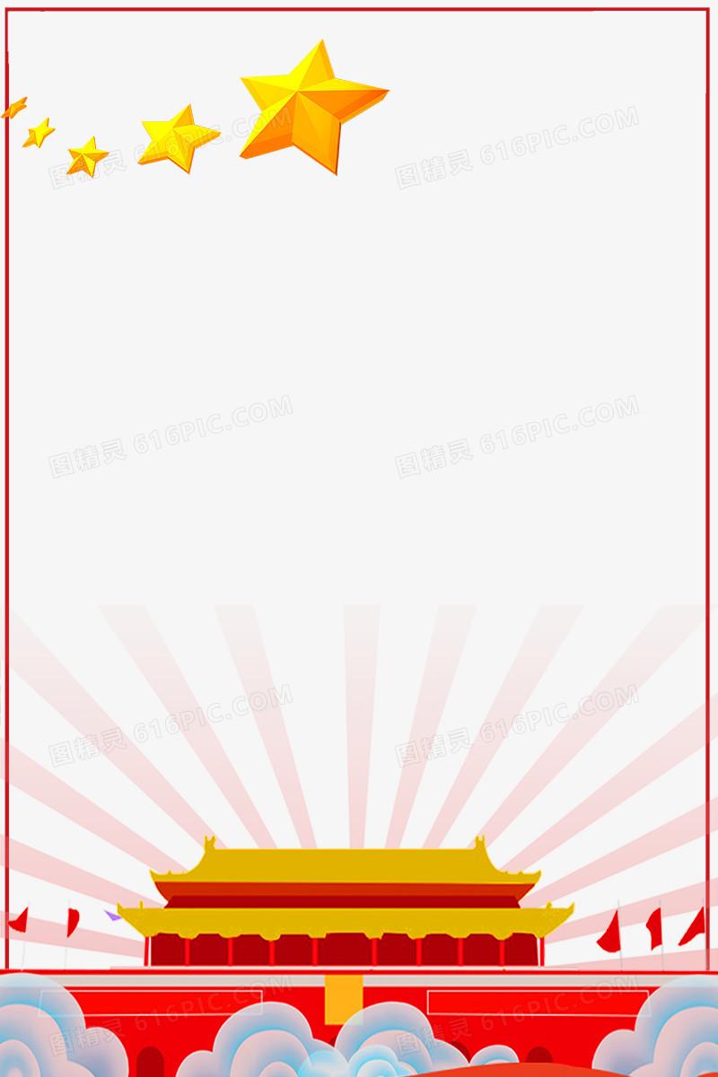 爱国五四青年节背景边框图片免费下载_高清png素材_图