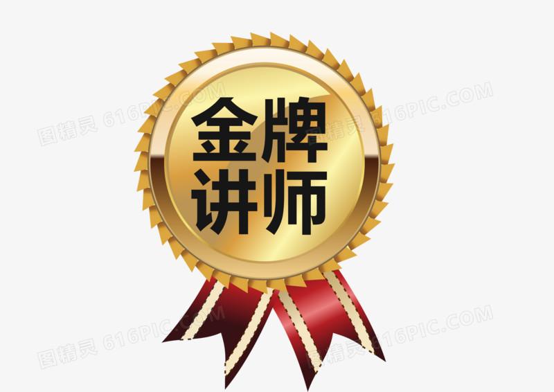 金牌讲师标签图片免费下载_高清png素材_图精灵