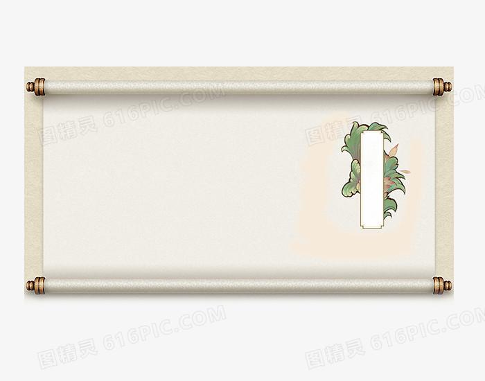 古典中国风画轴边框