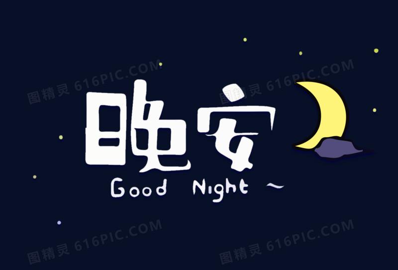 晚安字体设计图片免费下载_高清png素材_图精灵