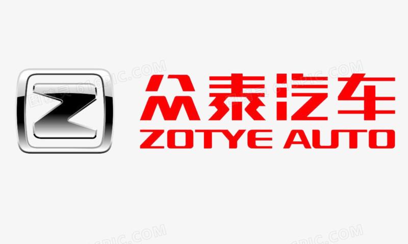 众泰汽车logo图片免费下载_高清png素材_图精灵