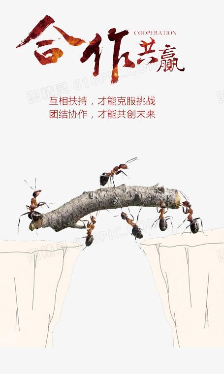 合作共赢蚂蚁搬木头图片免费下载_高清png素材_图精灵