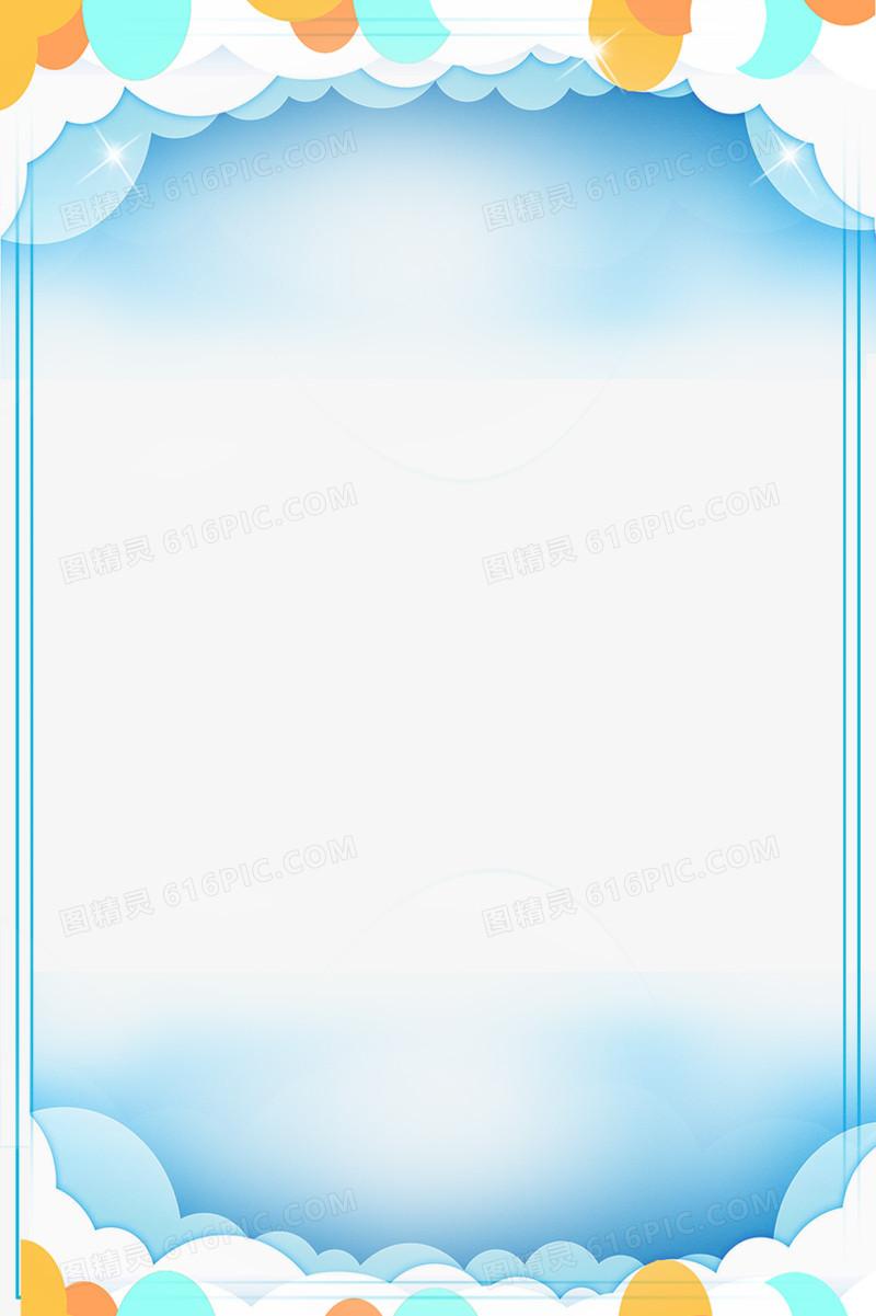 61儿童节卡通立体童趣云朵边框