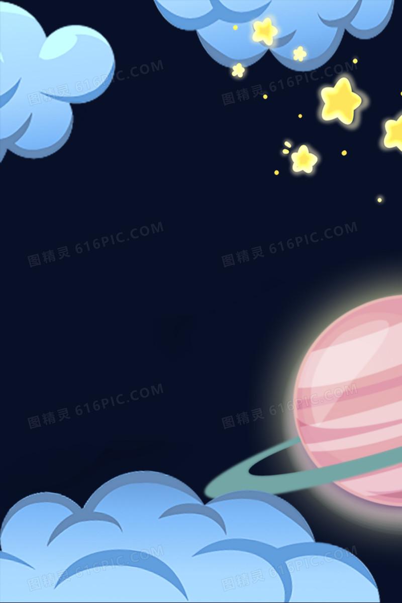 卡通六一儿童节星空 背景边框