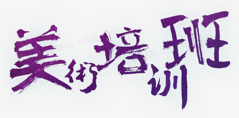手写水彩美术培训班创意字体