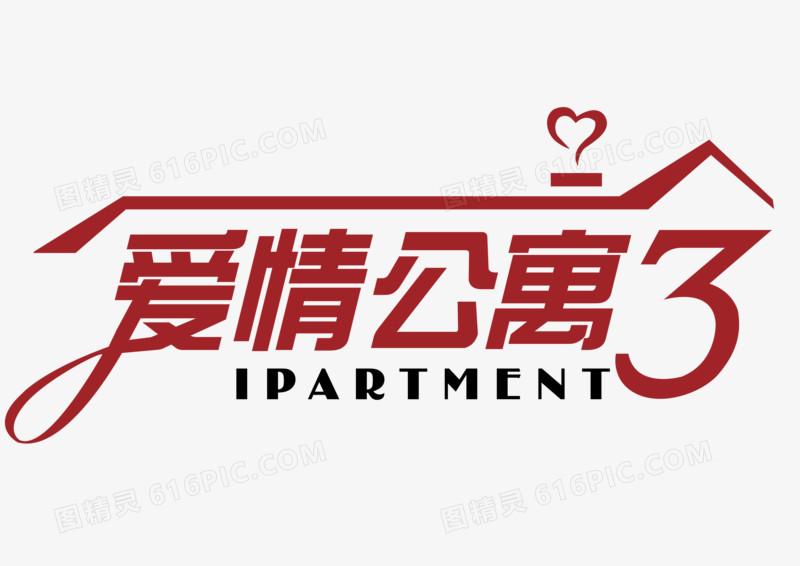 爱情公寓字体图片免费下载_高清png素材_图精灵