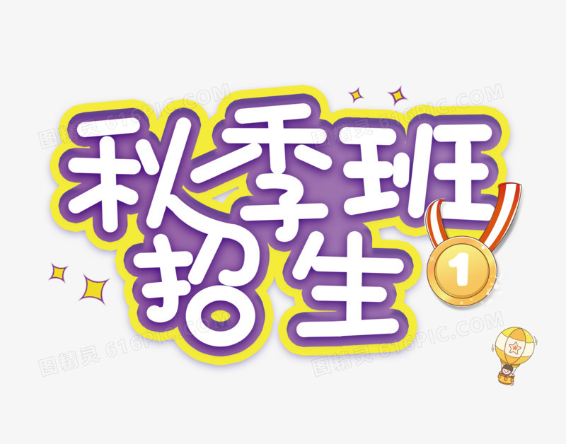 秋季班招生艺术字图片免费下载_高清png素材_图精灵