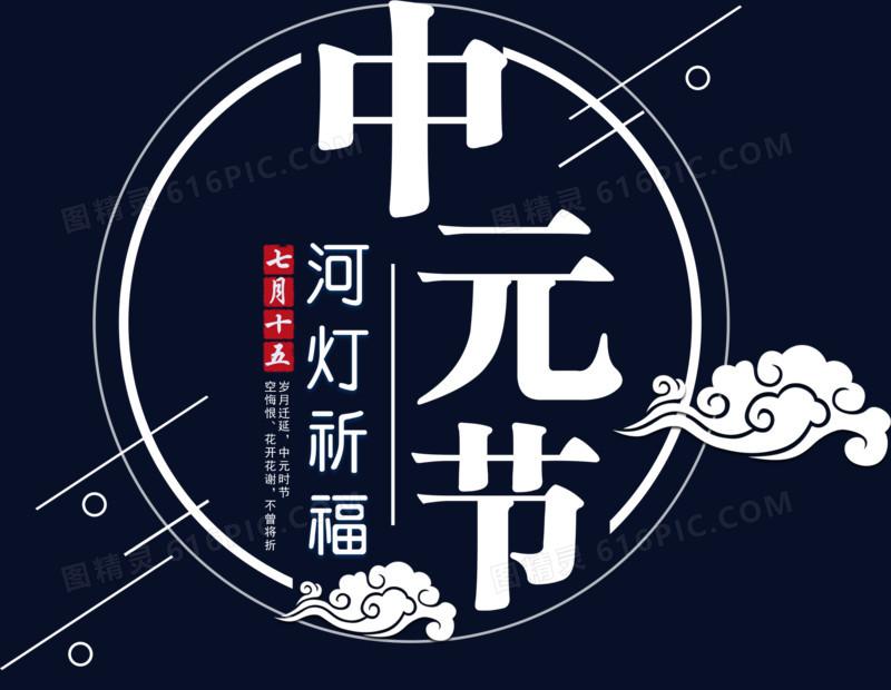 中元节海报主题艺术字下载图片免费下载_高清png素材