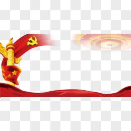 党旗党徽图片_红旗图片素材_免费红旗PNG设计图片大全_图精灵