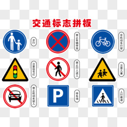 標識 交通